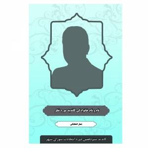 لایه باز پوستر انتخاباتی شورای شهر